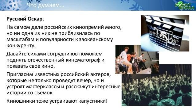 EventMania представляет: Оскар - наш! Slide 3