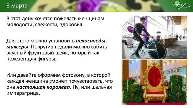 В этот день хочется пожелать женщинам молодости, свежести, здоровья. Для этого можно установить велосипеды- миксеры. Покру...