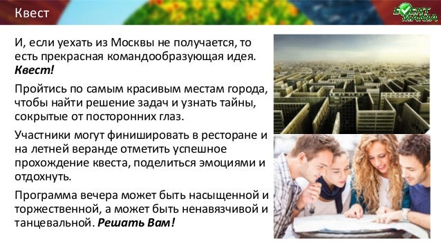 И, если уехать из Москвы не получается, то есть прекрасная командообразующая идея. Квест! Пройтись по самым красивым места...
