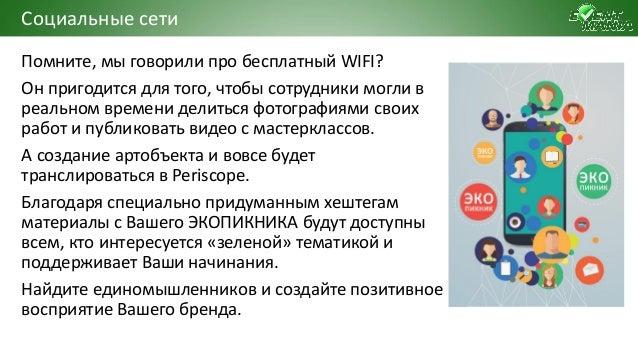 Помните, мы говорили про бесплатный WIFI? Он пригодится для того, чтобы сотрудники могли в реальном времени делиться фотог...