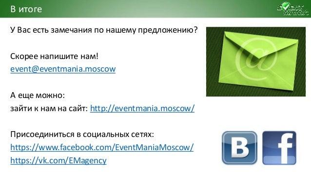 У Вас есть замечания по нашему предложению? Скорее напишите нам! event@eventmania.moscow А еще можно: зайти к нам на сайт:...