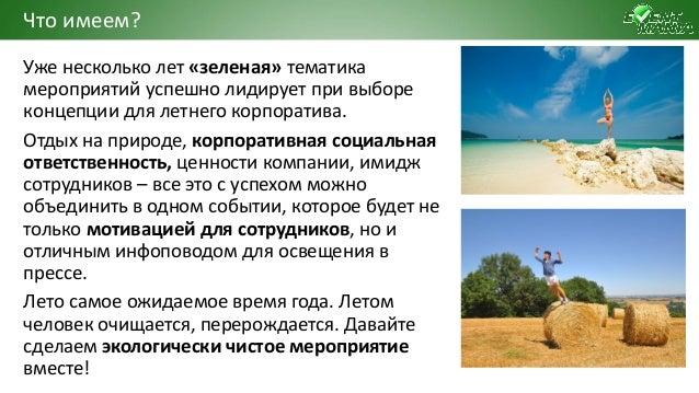 Уже несколько лет «зеленая» тематика мероприятий успешно лидирует при выборе концепции для летнего корпоратива. Отдых на п...