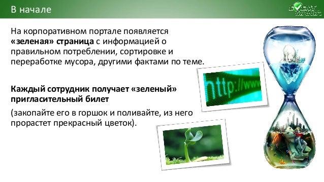 На корпоративном портале появляется «зеленая» страница с информацией о правильном потреблении, сортировке и переработке му...