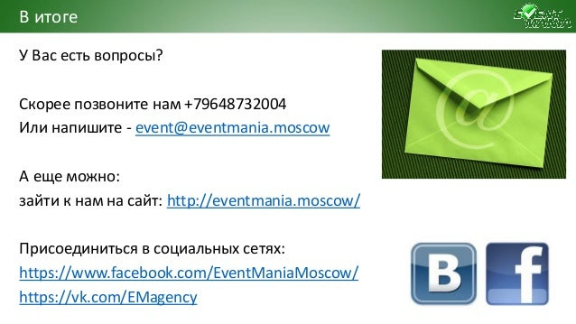 У Вас есть вопросы? Скорее позвоните нам +79648732004 Или напишите - event@eventmania.moscow А еще можно: зайти к нам на с...