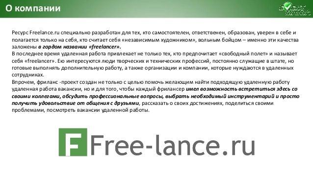Ресурс Freelance.ru специально разработан для тех, кто самостоятелен, ответственен, образован, уверен в себе и полагается ...