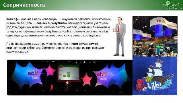 Хотя официальная цель конвенции — научиться работать эффективнее, истинная ее цель — повысить энтузиазм. Между сессиями уч...