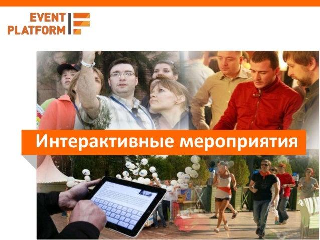 Интерактивные мероприятия