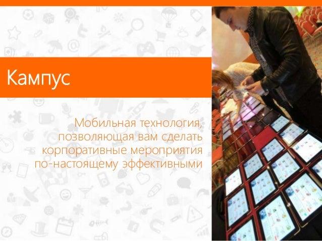 Кампус Мобильная технология, позволяющая вам сделать корпоративные мероприятия по-настоящему эффективными