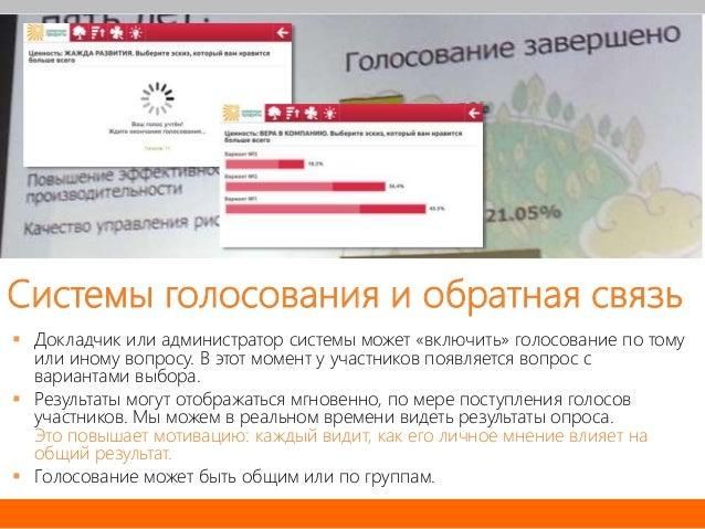 Системы голосования и обратная связь  Докладчик или администратор системы может «включить» голосование по тому или иному ...