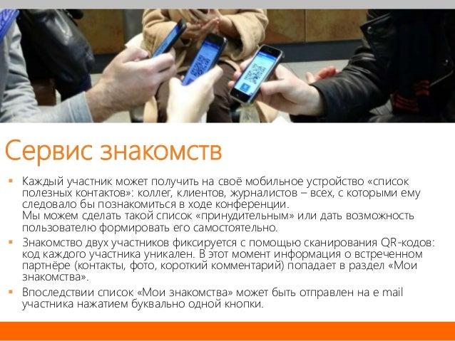 Сервис знакомств  Каждый участник может получить на своё мобильное устройство «список полезных контактов»: коллег, клиент...