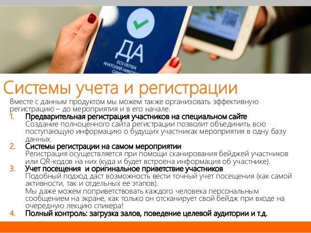 Вместе с данным продуктом мы можем также организовать эффективную регистрацию – до мероприятия и в его начале. 1. Предвари...