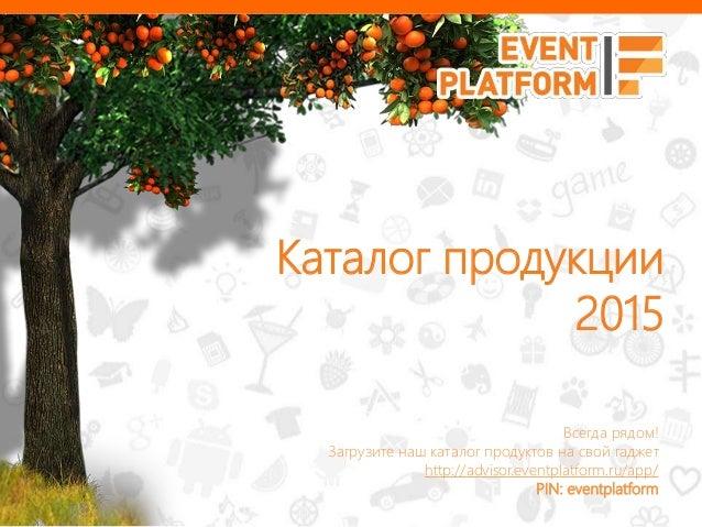 Каталог продукции  2015  Всегда рядом!  Загрузите наш каталог продуктов на свой гаджет  http://advisor.eventplatform.ru/ap...