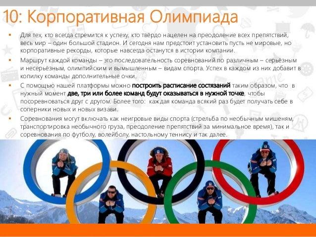 10: Корпоративная Олимпиада   Для тех, кто всегда стремится к успеху, кто твёрдо нацелен на преодоление всех препятствий,...