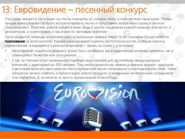 13: Евровидение – песенный конкурс  Участники заходят в зал и видят на столах планшеты со списком песен и комплектами науш...