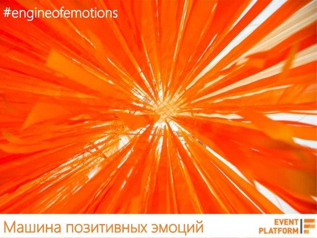 #engineofemotions  Машина позитивных эмоций