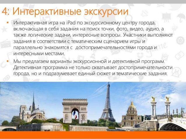 4: Интерактивные экскурсии   Интерактивная игра на iPad по экскурсионному центру города,  включающая в себя задания на по...