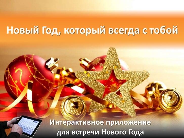 Новый Год, который всегда с тобой        Интерактивное приложение         для встречи Нового Года