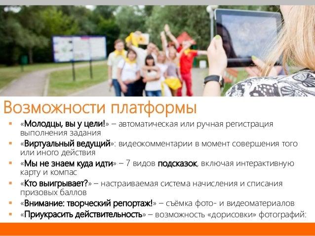 Возможности платформы  «Молодцы, вы у цели!» – автоматическая или ручная регистрация выполнения задания  «Виртуальный ве...