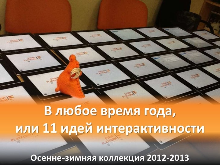 В любое время года,или 11 идей интерактивности  Осенне-зимняя коллекция 2012-2013