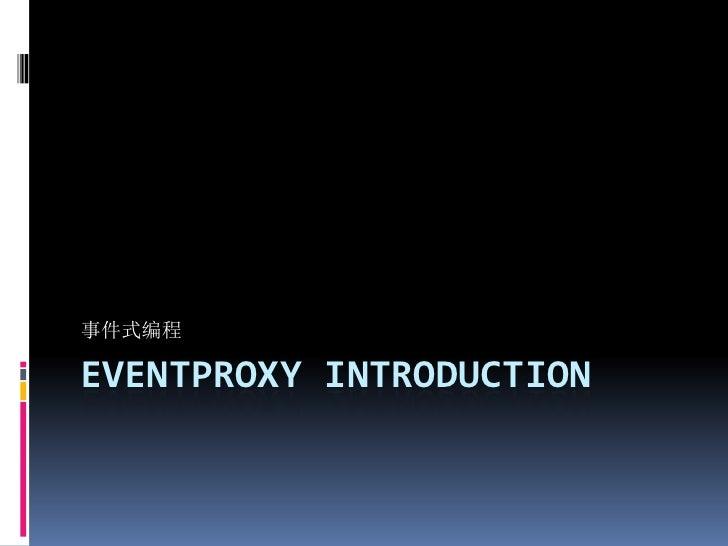 事件式编程EVENTPROXY INTRODUCTION