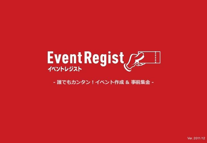 - 誰でもカンタン!イベント作成 & 事前集金 -                            Ver. 2011/12