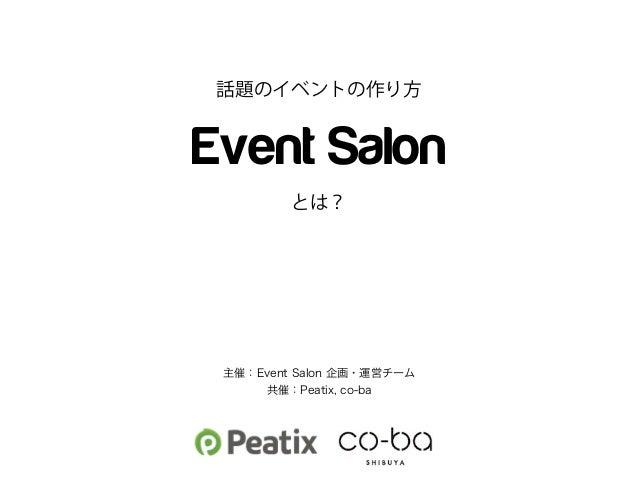 話題のイベントの作り方 Event Salon とは? 主催:Event Salon 企画・運営チーム 共催:Peatix, co-ba