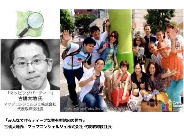 『パーティするようにマラソンしよう。シャルソンの起 源、発展と世界への広がり』 佐谷 恭氏株式会社旅と平和 / ご当地シャルソン協会 マラソンにコミュニケーションを持ち込むことで地域活 性と走る楽しみを日本中に広げまくっている「シャルソ ン」...