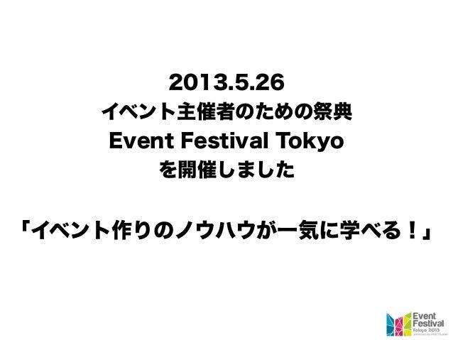 2013.5.26 イベント主催者のための祭典 Event Festival Tokyo を開催しました 「イベント作りのノウハウが一気に学べる!」