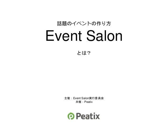話題のイベントの作り方 Event Salon とは? 主催:Event Salon実行委員会 共催:Peatix