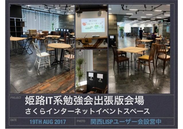 関西LISPユーザー会設営中 PROJECT DATE 姫路IT系勉強会出張版会場 さくらインターネットイベントスペース 19TH AUG 2017 PHOTO