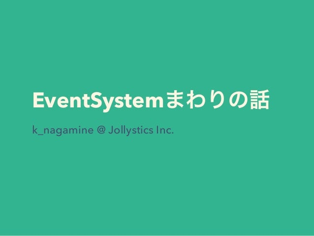 EventSystemまわりの話 k_nagamine @ Jollystics Inc.
