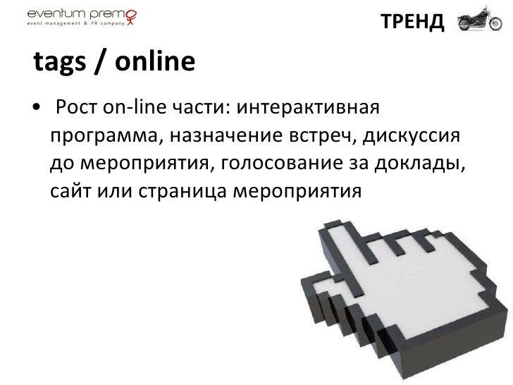 tags / online <ul><li>Рост on-line части: интерактивная программа, назначение встреч, дискуссия до мероприятия, голосовани...