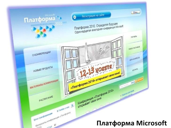 Платформа  Microsoft