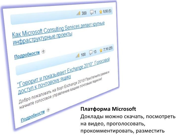 Платформа  Microsoft Доклады можно скачать, посмотреть на видео, проголосовать, прокомментировать, разместить
