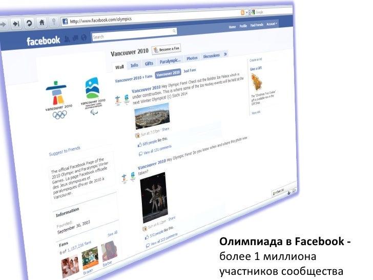 Олимпиада в  Facebook  -  более 1 миллиона участников сообщества