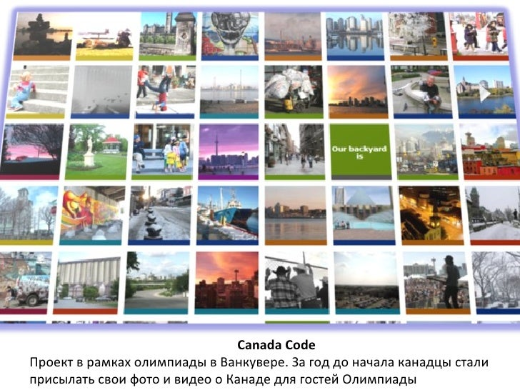 Canada Code  Проект в рамках олимпиады в Ванкувере. За год до начала канадцы стали присылать свои фото и видео о Канаде дл...
