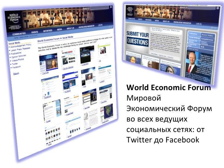 World Economic Forum Мировой Экономический Форум во всех ведущих социальных сетях: от  Twitter  до  Facebook