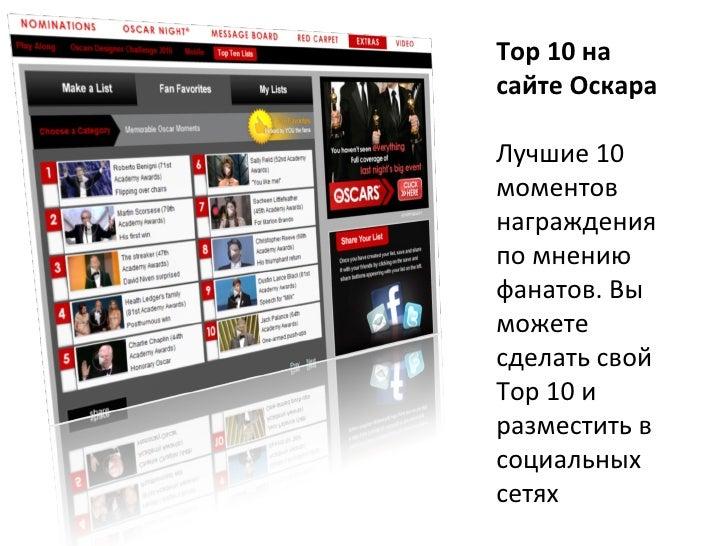 Top 10  на сайте Оскара Лучшие 10 моментов награждения по мнению фанатов. Вы можете сделать свой  Top 10  и разместить в с...