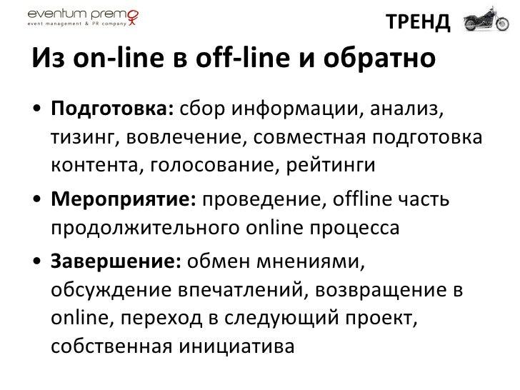 Из  on - line  в  off - line  и обратно <ul><li>Подготовка:  сбор информации, анализ, тизинг, вовлечение, совместная подго...