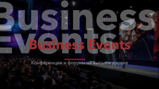 INFINITI | Дилерские конференции (IV/15, X/15, IV/16, X/16) | 150