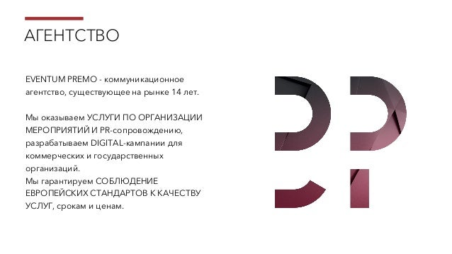 EVENTUM PREMO - коммуникационное агентство, существующее на рынке 14 лет. Мы оказываем УСЛУГИ ПО ОРГАНИЗАЦИИ МЕРОПРИЯТИЙ И...