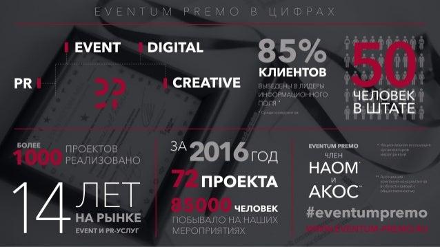 МЫ ЯВЛЯЕМСЯ ИННОВАТОРАМИ НА РОССИЙСКОМ EVENT/PR - РЫНКЕ +7 (495) 785 8446 facebook.com/eventumpremo event@eventum-premo.ru...