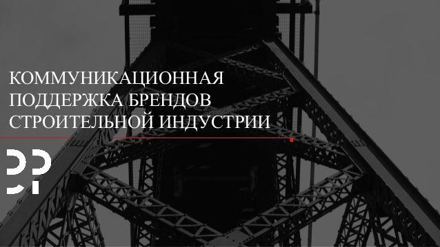 КОММУНИКАЦИОННАЯ ПОДДЕРЖКА БРЕНДОВ СТРОИТЕЛЬНОЙ ИНДУСТРИИ