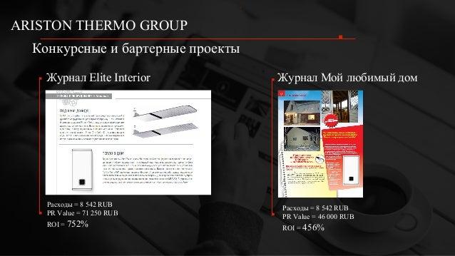 ARISTON THERMO GROUP Пресс-тур «20 лет в России. Примеры публикаций