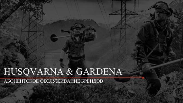 HUSQVARNA & GARDENA Тест-драйв бензопил на телеканале Авто Плюс Целевая аудитория потребительской серии бензопил Husqvarna...