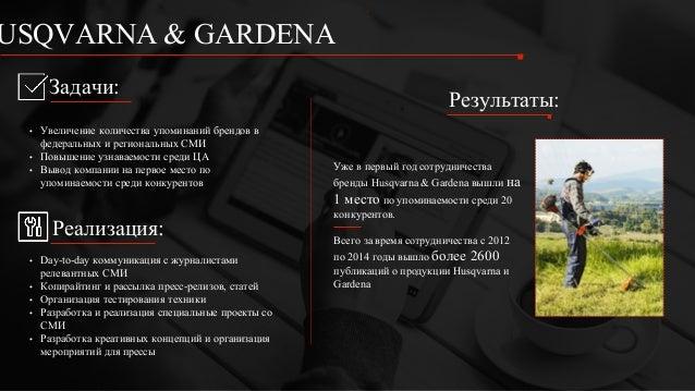 HUSQVARNA & GARDENA Мировой чемпионат вальщиков леса Мировой чемпионат вальщиков леса традиционно проходит при поддержке б...