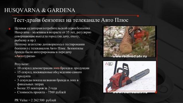 HUSQVARNA & GARDENA Примеры публикаций