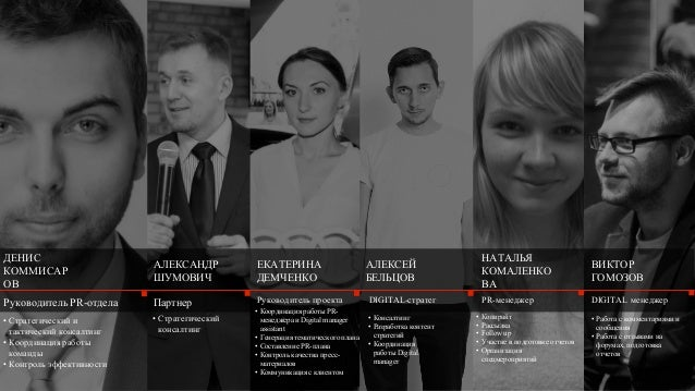 DIGITAL-стратег АЛЕКСЕЙ БЕЛЬЦОВ Начал заниматься продвижением компаний в цифровой среде в 2009 году. Большую часть времени...
