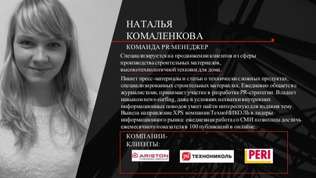 CПАСИБО! +7 (495) 785 8446 facebook.com/eventumpremo event@eventum-premo.ru / sales@eventum-premo.ru www.eventum-premo.ru