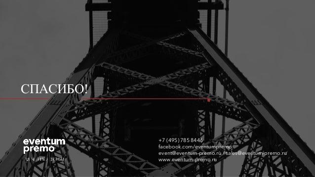 Eventum Premo   PR для строительной отрасли